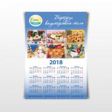 Календарь, А3