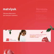 Обложка для ВКонтакте