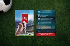 Разработка флаера для футбольной школы ALMAZ