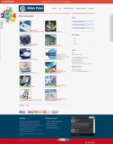 редизайн прайса на сайте. Главная страничка.