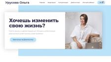 """Сайт для """"КОУЧ-МОТИВАТОР"""""""