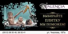 """""""Валенсия"""" борд"""