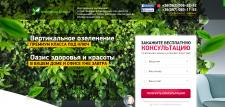 Вертикальное озеленение (Киев)