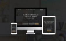 Landing page студии дизайна