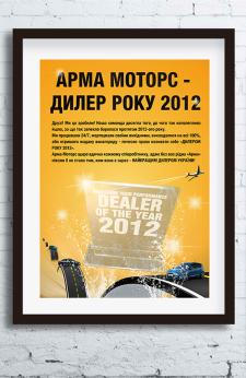 Рекламный постер для компании Арма Моторс