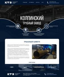 """Дизайн сайта для """"Колпинский Трубный Завод"""""""