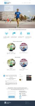 Лендинг-пейдж для Украинской Ассоциации Бегунов