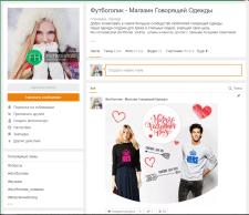 Продвижение интернет-магазина одежды с нуля в ОК.
