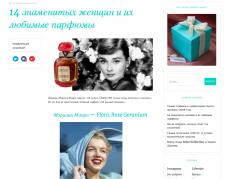 14 знаменитых женщин и их любимые парфюмы