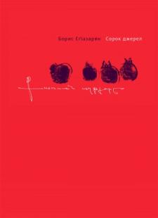 Борис Єґіазарян. Сорок джерел. Оповідання