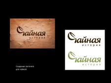 Логотип чайной