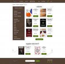 """Страница меню сайта книжного магазина """"Papyrus"""""""