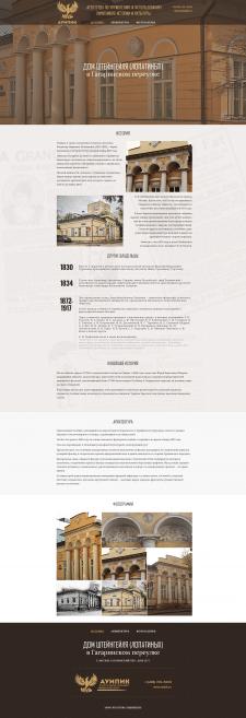 Шаблон для сайтов о исторической недвижимости