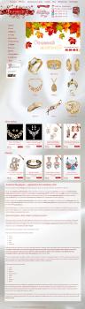 Интернет-магазин бижутерии art-de-luxe.com.ua