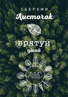 Эко-плакат