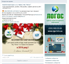"""Продвижение групп НЦ """"Логос"""" ВК,ФБ"""