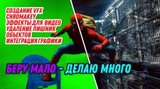 Эффекты для вашего видео VFX