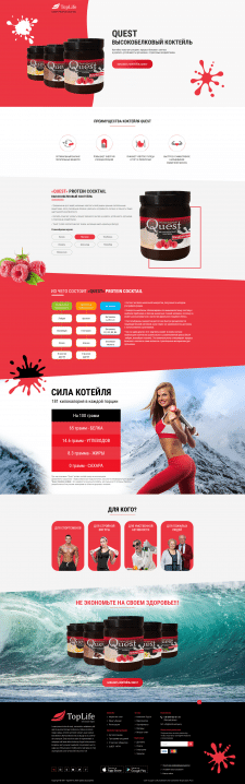Landing page Quest protein coctail