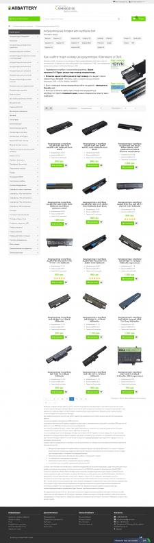 Рекомендации по выбору батареи для ноутбуков dell