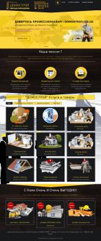 Верстка сайта строительной компании