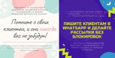 2 баннера в Инстаграм для публикации