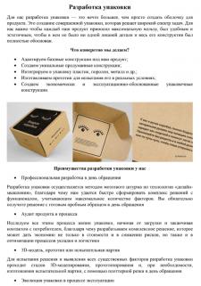 Антэк: производство тары, упаковки из гофрокартона