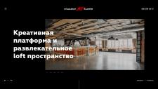 Сайт для Арт пространства