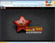 Великая Отечественная война 41-45 гг.