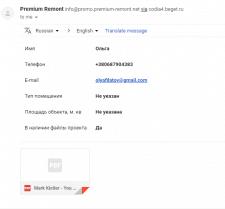Подключение форм на сайте к почте