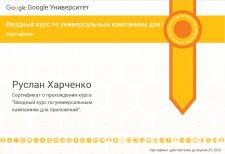 """Сертификат """"Универсальные кампании для приложений"""""""