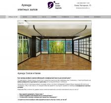 Наполнение сайта Joomla Аренда залов