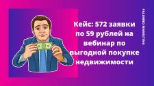 Кейс: 572 заявки по 59 рублей