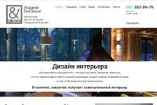 Архитектор Андрей Богомол