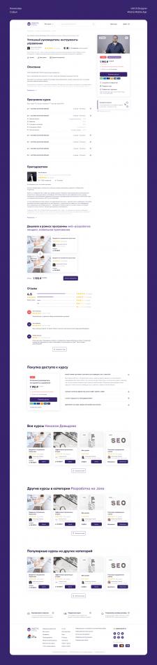 Дизайн сайта продажи онлайн курсов