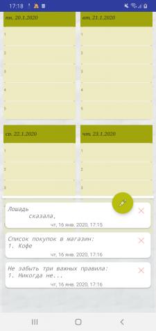 Приложение «Блокнот – ежедневник»