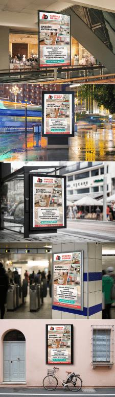 Реклама для студии дизайна интерьера