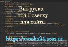 Создание файла-выгрузки для сайта для Розетки