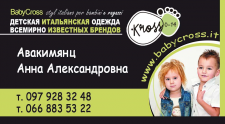 визитка для детского бутика