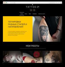 Стильный сайт для тату-салона в центре СПБ.