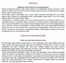 Перевод с RU на азербайджанский язык(тема 1xBet)