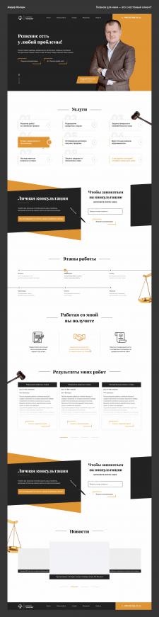 Дизайн landing page для адвоката