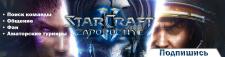 StarCraft 2 Запорожье