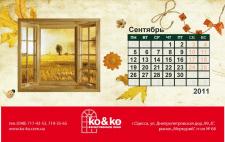 1 лист календаря