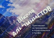 Креатив - Школа Альпинистов