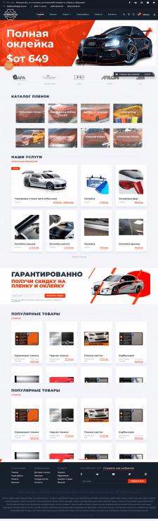 Интернет-магазин автомобильных пленок