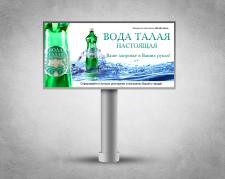 Вода Талая