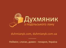 Духмяник