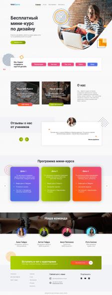 Сайт мини-курса по дизайну