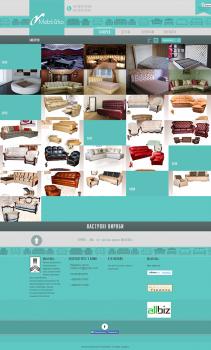 Сайт производителя мягкой мебели