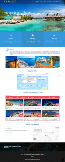 Розробка Веб-сайту для турустичної компанії